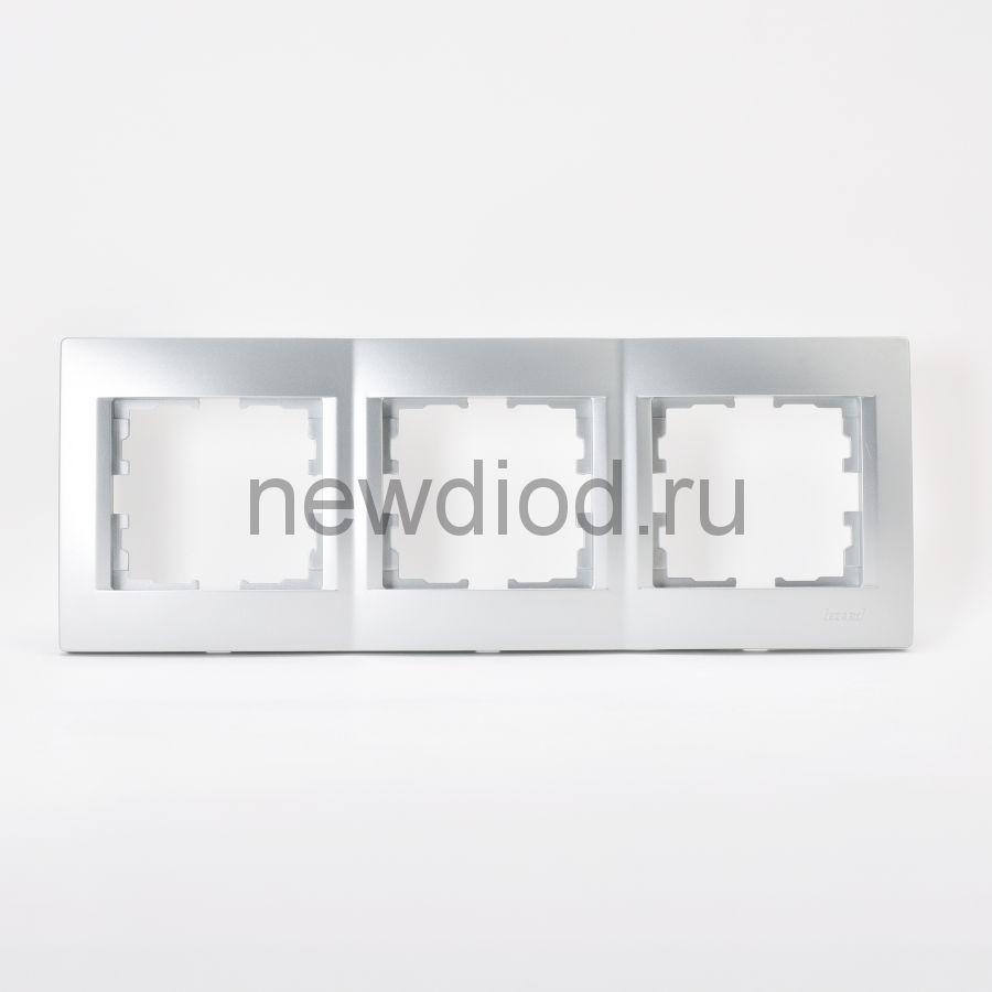 KARINA Рамка 3-ая горизонтальная б/вст матовое серебро (10шт/120шт)