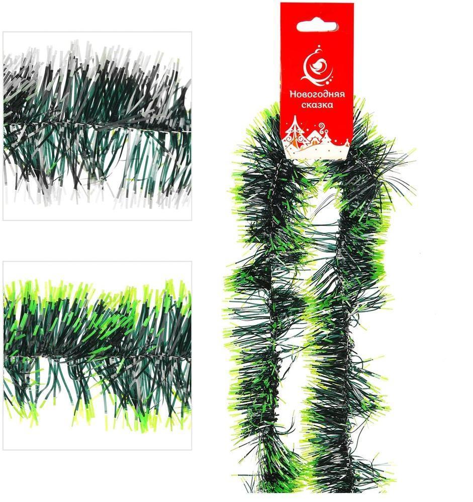 Мишура 6 см 2 м зеленая, в ассорт