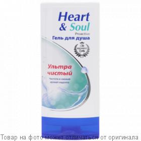 HEART & SOUL proactive Гель для душа УЛЬТРА ЧИСТЫЙ 250мл, шт