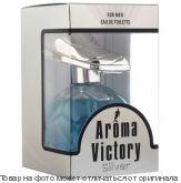 AROMA VICTORY SILVER.Туалетная вода 100мл (муж), шт