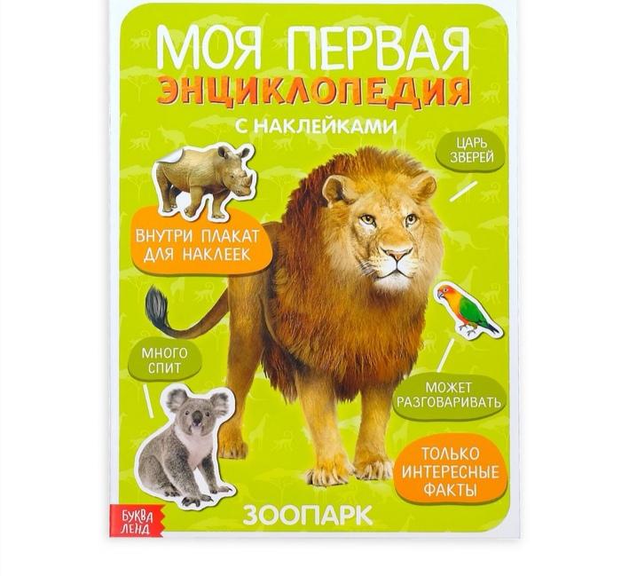 Книга с наклейками «Моя первая энциклопедия. Зоопарк», формат А4, 8 стр. + плакат