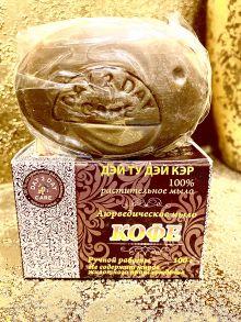 Натуральное мыло нейтральное для тела ручной работы, КОФЕ