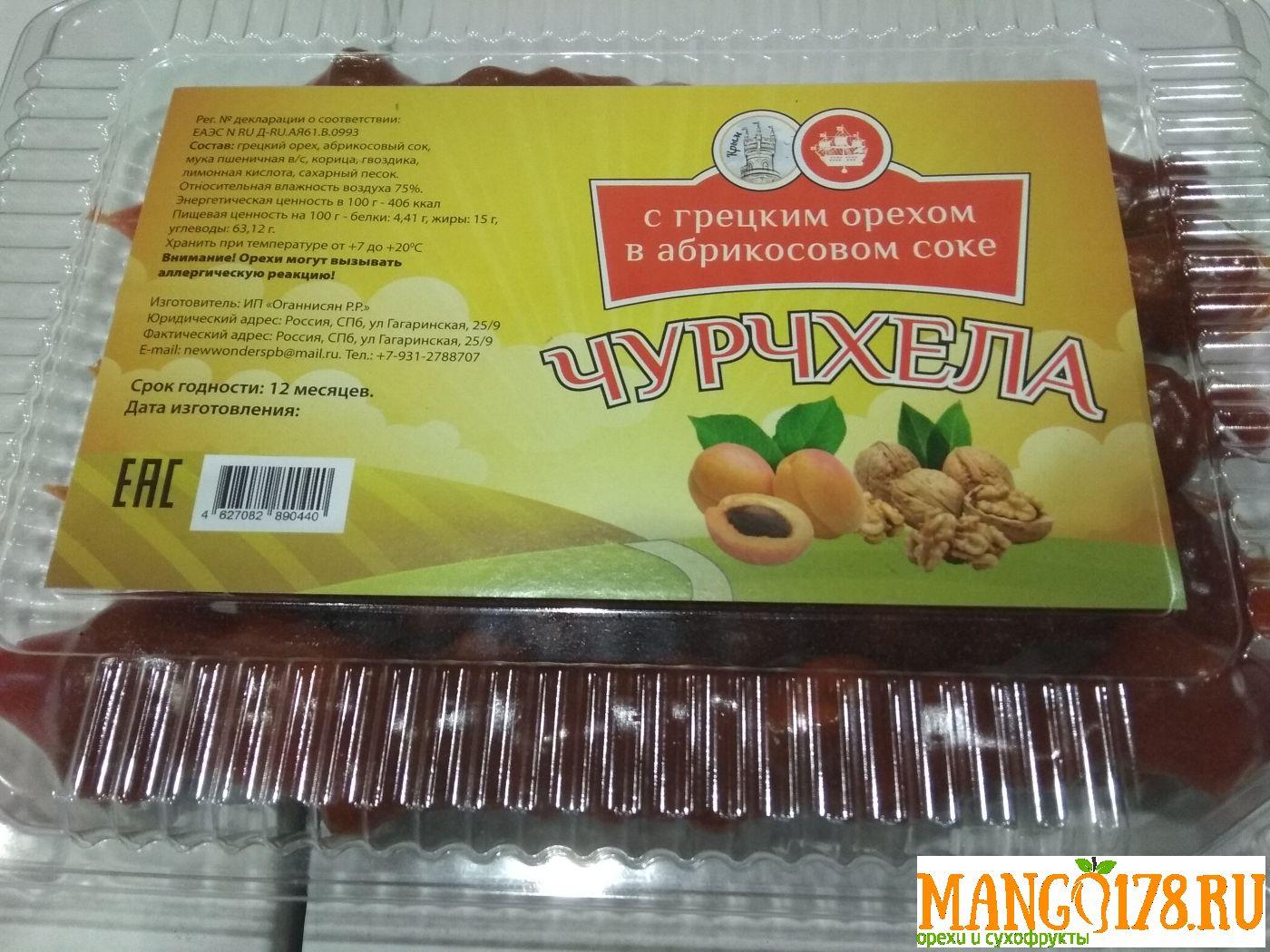 Чурчхела с грецким орехом в абрикосовом соке 5 шт