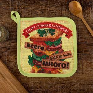 """Прихватка """"Доляна"""" Секрет бутерброда, размер 17х17 см, хлопок 100%, рогожка 162 г/м2"""