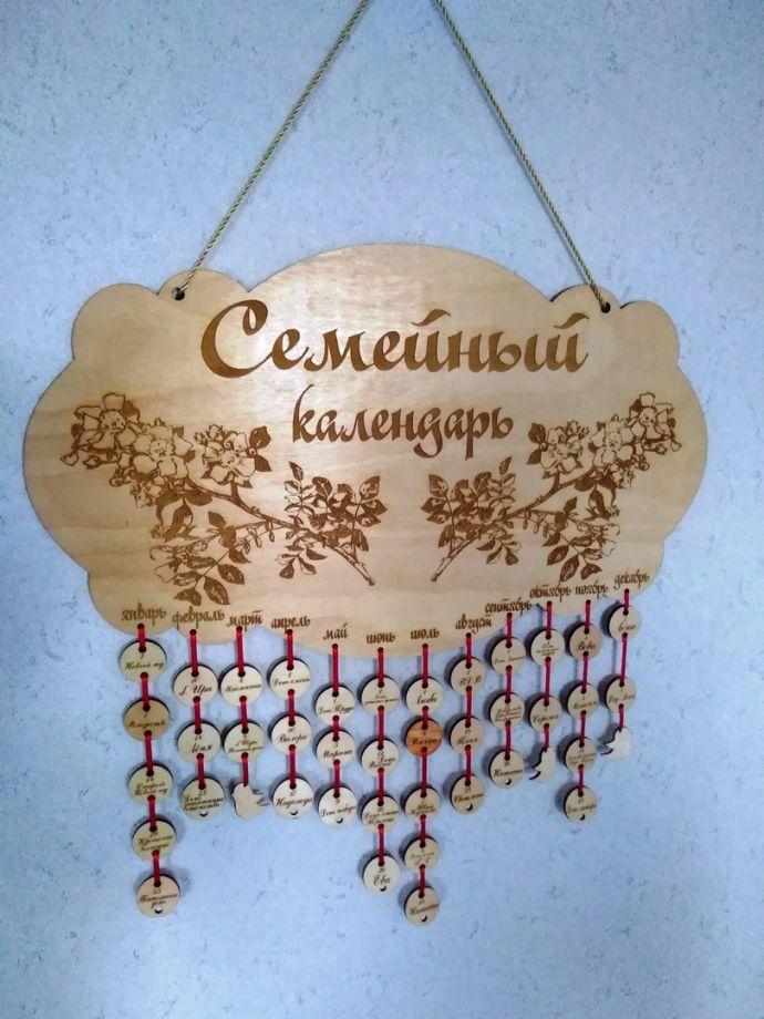 Календарь из фанеры семейный с ветвями