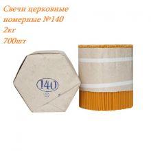 Свечи церковные восковые №140 2 кг