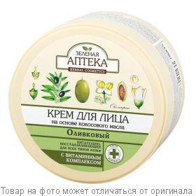 """Зеленая АПТЕКА Крем для лица """"Оливковый"""" питательно-восстанавливающий 200мл, шт"""