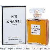 CHANEL № 5.Парфюмерная вода 65мл, шт
