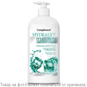 COMPLIMENT HYDRALIFT HYALURON Лосьон для тела 400мл, шт