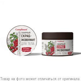 COMPLIMENT Сахарный скраб-эксфолиант для тела Брусника и Моринга антиоксидантный 400гр, шт