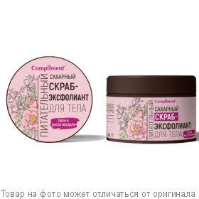 COMPLIMENT Сахарный скраб-эксфолиант для тела Пион и масло Миндаля питательный 400гр, шт