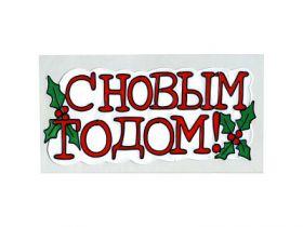 Наклейка-панно декоративное на стекло, С НОВЫМ ГОДОМ, гелевая, 1 шт. в пакете, 30х14 см