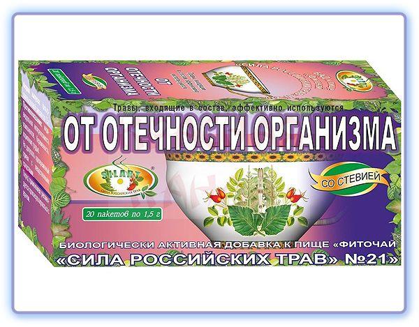 Фиточай Сила российских трав № 21 От отечности организма Витачай
