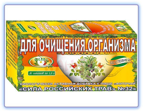 Фиточай Сила российских трав № 32 Для очищения организма