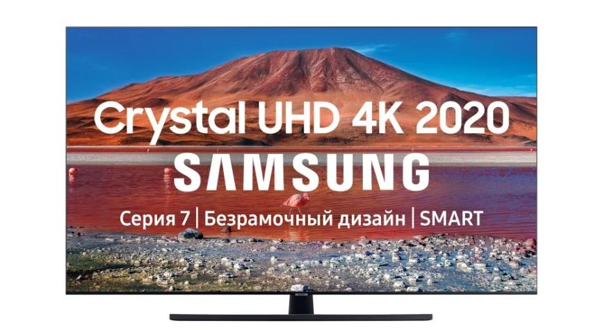 Телевизор SAMSUNG UE50TU7500U