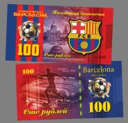 100 рублей - ФК Барселона (ИСПАНИЯ). Памятная банкнота
