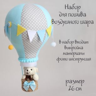 Набор для пошива Голубого воздушного шара