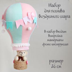 Набор для пошива Розового воздушного шара