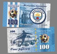 100 рублей - ФК Манчестер - Сити (АНГЛИЯ). Памятная банкнота