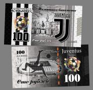 100 рублей - ФК Ювентус (ИТАЛИЯ). Памятная банкнота