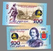 100 рублей - Главное Адмиралтейство - Санкт-Петербург. Памятная банкнота