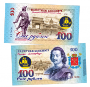 100 рублей - Казанский кафедральный собор - Санкт-Петербург. Памятная банкнота