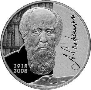2 рубля 2018 г.  Писатель А.И. Солженицын, к 100-летию со дня рождения (11.12.1918)
