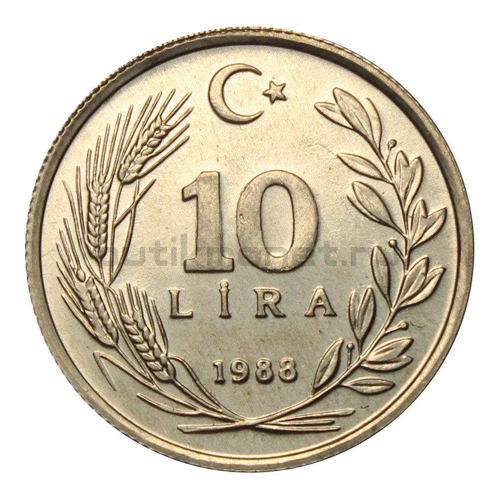 10 лир 1988 Турция