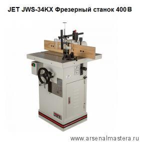 Фрезерный станок профессиональный 400 В 2,9 кВт JET JWS-34KX 708502KXT