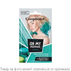 """COMPLIMENT Красящий смываемый бальзам для волос """"Oh my Mermaid"""" ИЗУМРУД, 25мл саше , шт"""