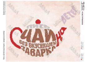 MikaA-2007 Мика. Пить чай без вкусняшек - заварка на ветер. А3 (набор 675 рублей)