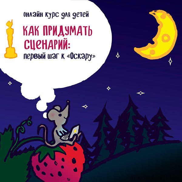 Курс «Как придумать сценарий: первый шаг к «Оскару»