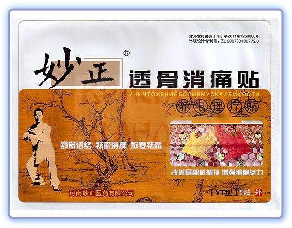 Пластырь с магнитом Мяо Чжен