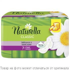 NATURELLA Classic.Прокладки с крылышками Camomile Maxi 7шт, шт