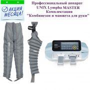 UNIX LYMPHA MASTER комбинезон + рукав www.sklad78.ru