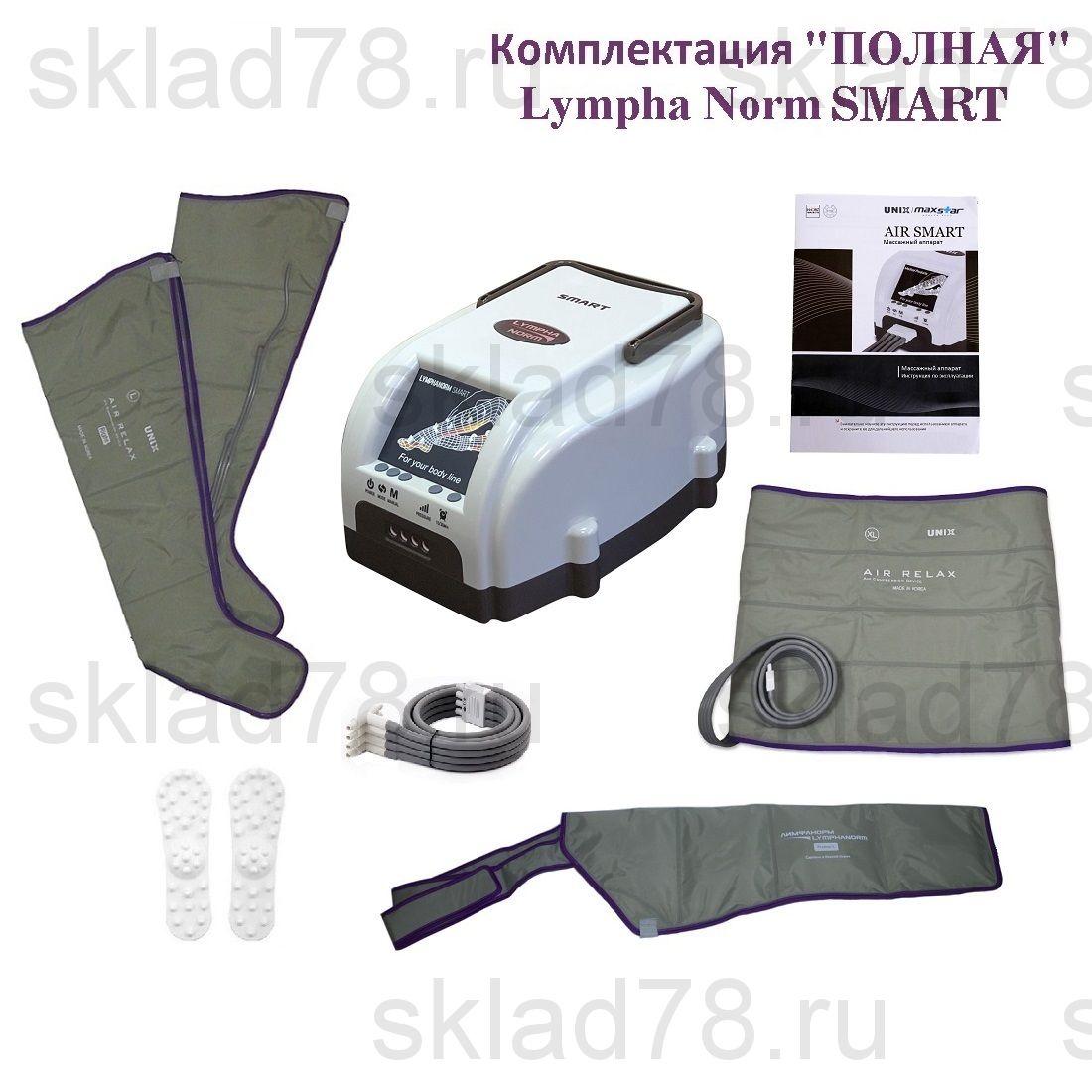 LymphaNorm Smart Массажный аппарат «Полный» комплект