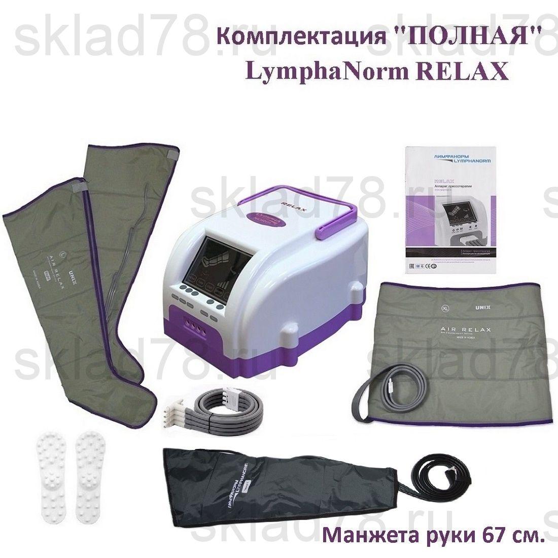 LymphaNorm RELAX Лимфодренаж «Полный» (рука 67 см.)