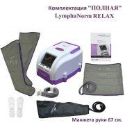 """LymphaNorm RELAX комплект """"Полный"""" рука 67 см. www.sklad78.ru"""