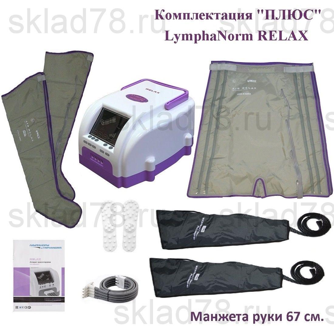 LymphaNorm RELAX Лимфодренаж «ПЛЮС» (руки 67 см.)