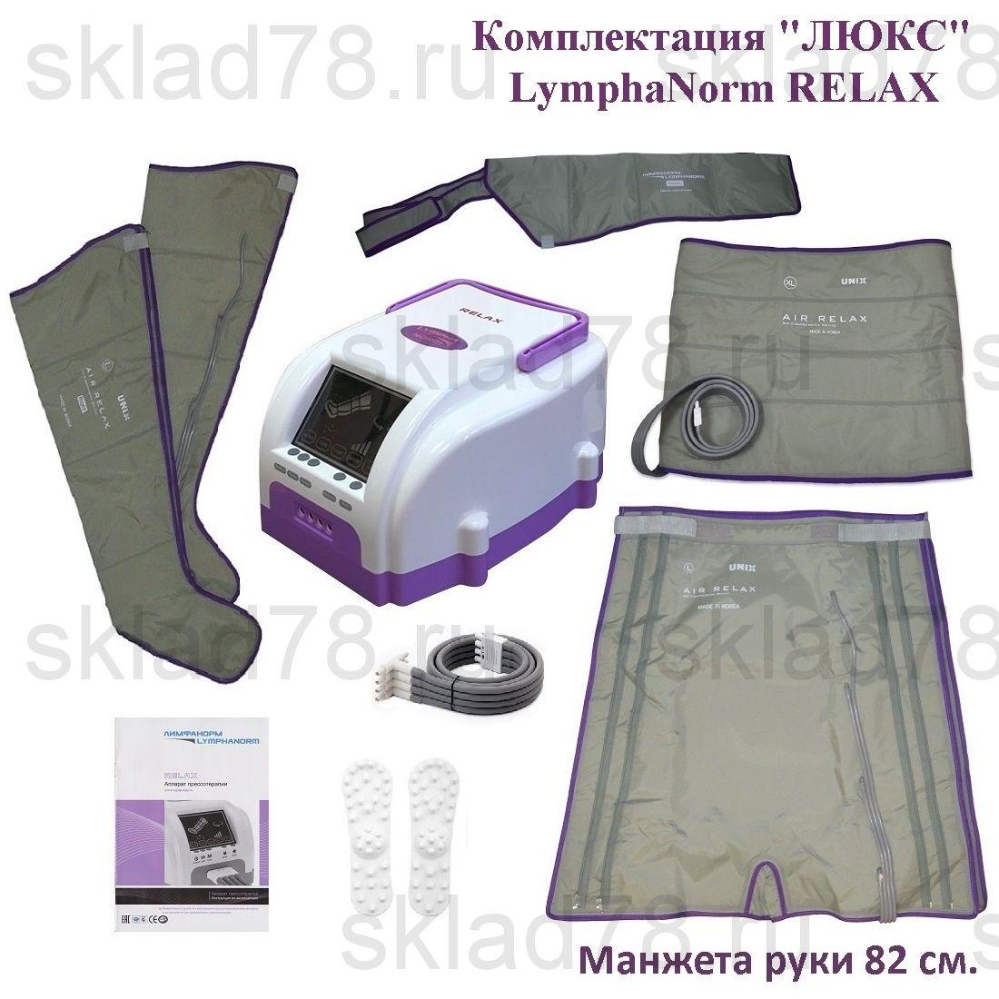 LymphaNorm RELAX Лимфодренаж «ЛЮКС» (рука 82 см.)
