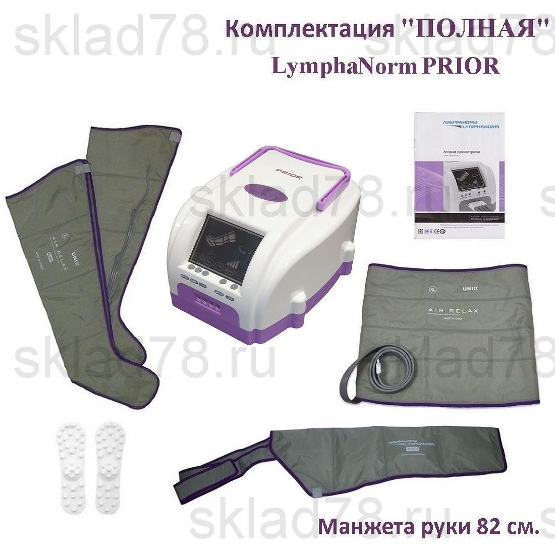 """LymphaNorm PRIOR Прессотерапия """"Полный"""" (рука 82 см.)"""