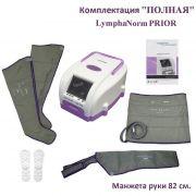 "LymphaNorm PRIOR комплектация ""Полная"" (рука 82 см.) www.sklad78.ru"