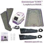 "LymphaNorm PRIOR Комплектация ""ПЛЮС"" (67 см.) www.sklad78.ru"
