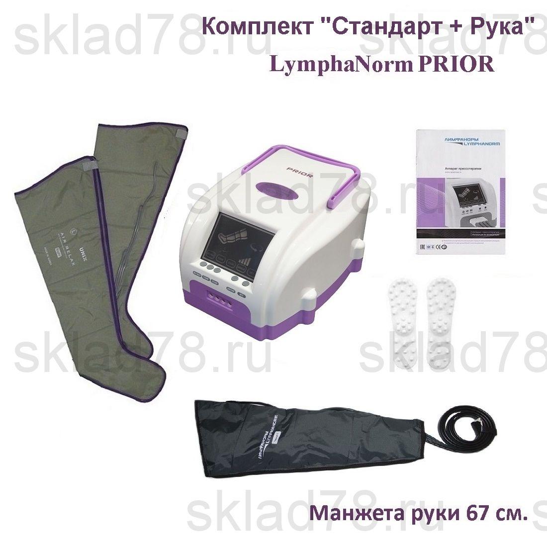 """LymphaNorm PRIOR Прессотерапия """"Стандарт + Рука 67 см."""""""