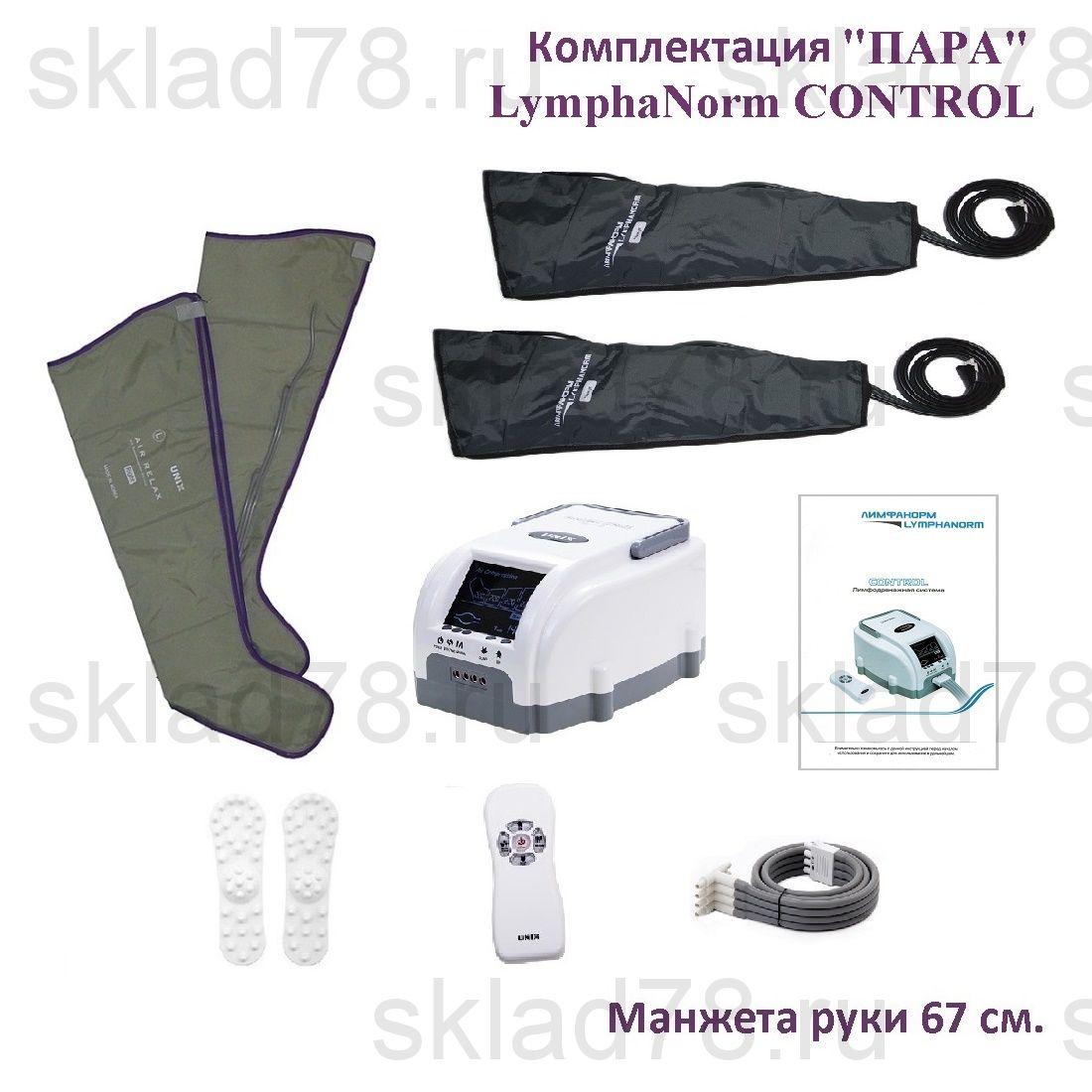 "LymphaNorm CONTROL Лимфодренаж ""ПАРА"" (руки 67 см.)"