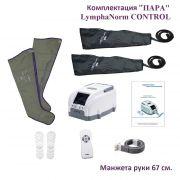 """LymphaNorm CONTROL Комплектация """"ПАРА"""" (руки 67 см.) www.sklad78.ru"""
