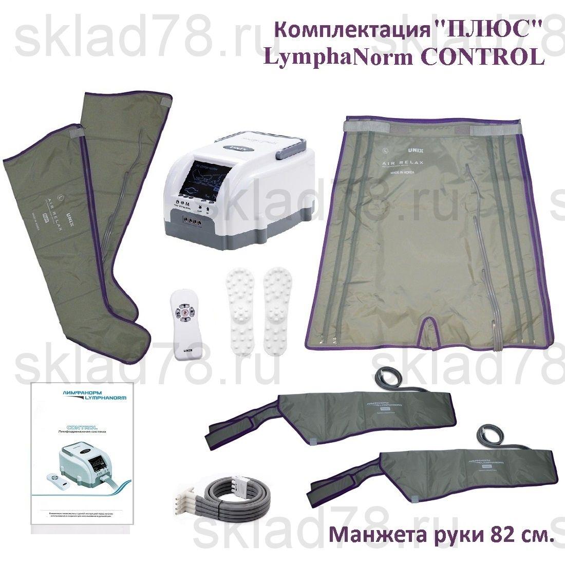 LymphaNorm CONTROL Лимфодренаж «ПЛЮС» (руки 82 см.)