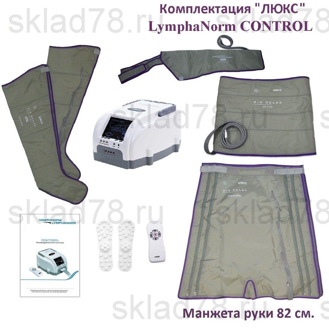 """LymphaNorm CONTROL Лимфодренаж """"ЛЮКС"""" (рука 82 см.)"""