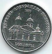 Церковь Александра Невского г. Бендеры 1 рубль Приднестровье 2020