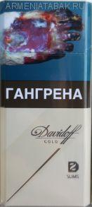 (350)Davidoff Gold Slims (Оригинал) КЗ